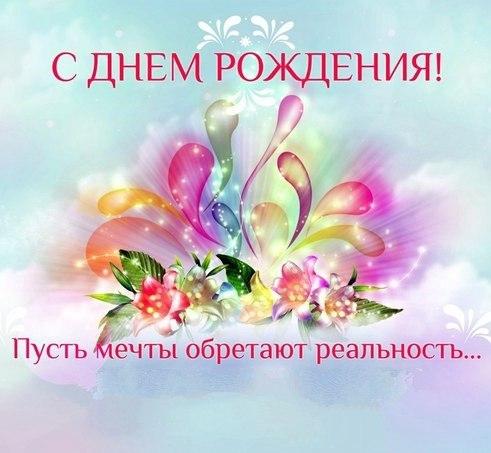 поздравление с днем знакомства друзьям